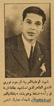1939 - Faouzi Eltaher.jpg