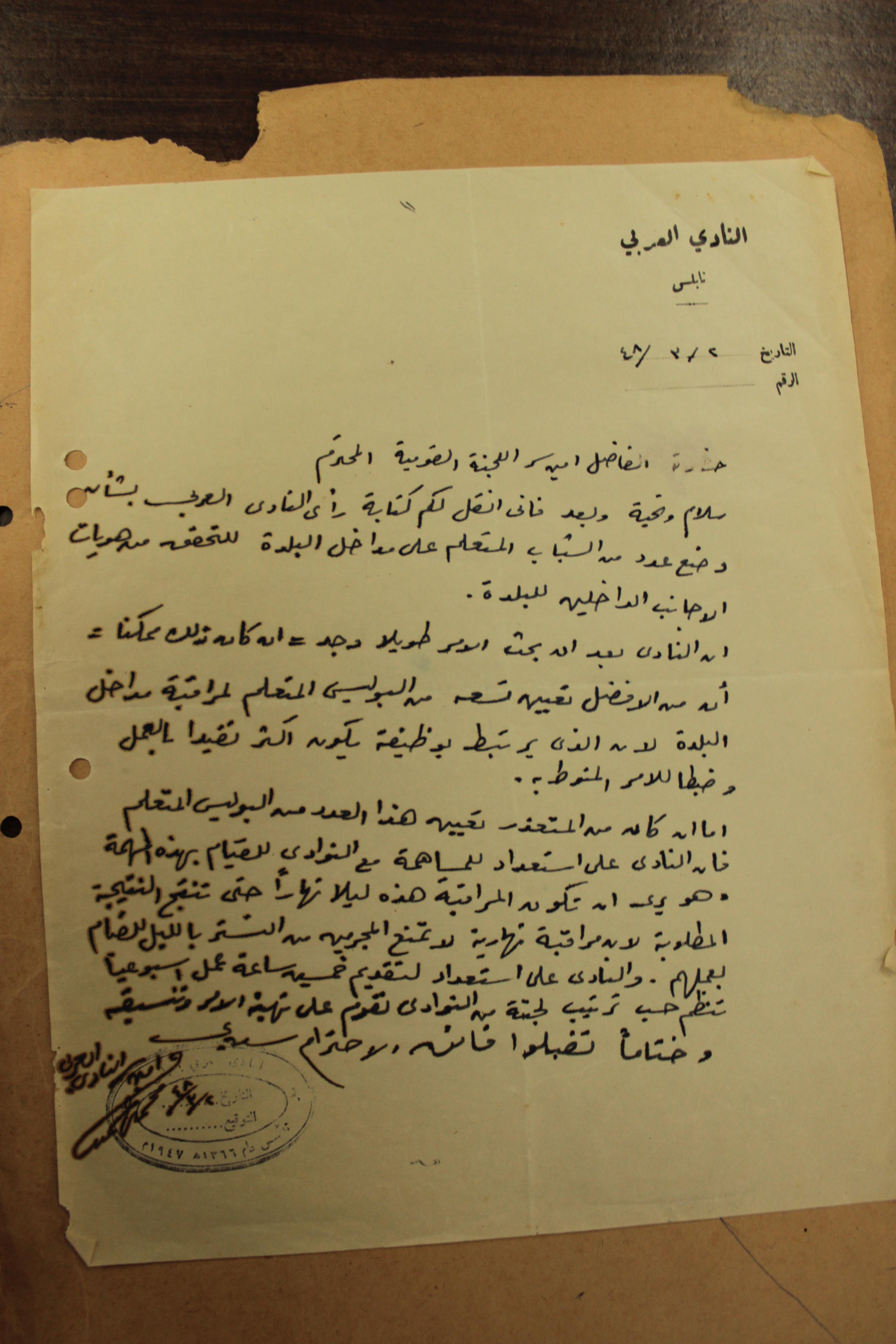 جبهة الانقاذ الخاصة بالشؤون العسكرية عام 1948 (11).JPG