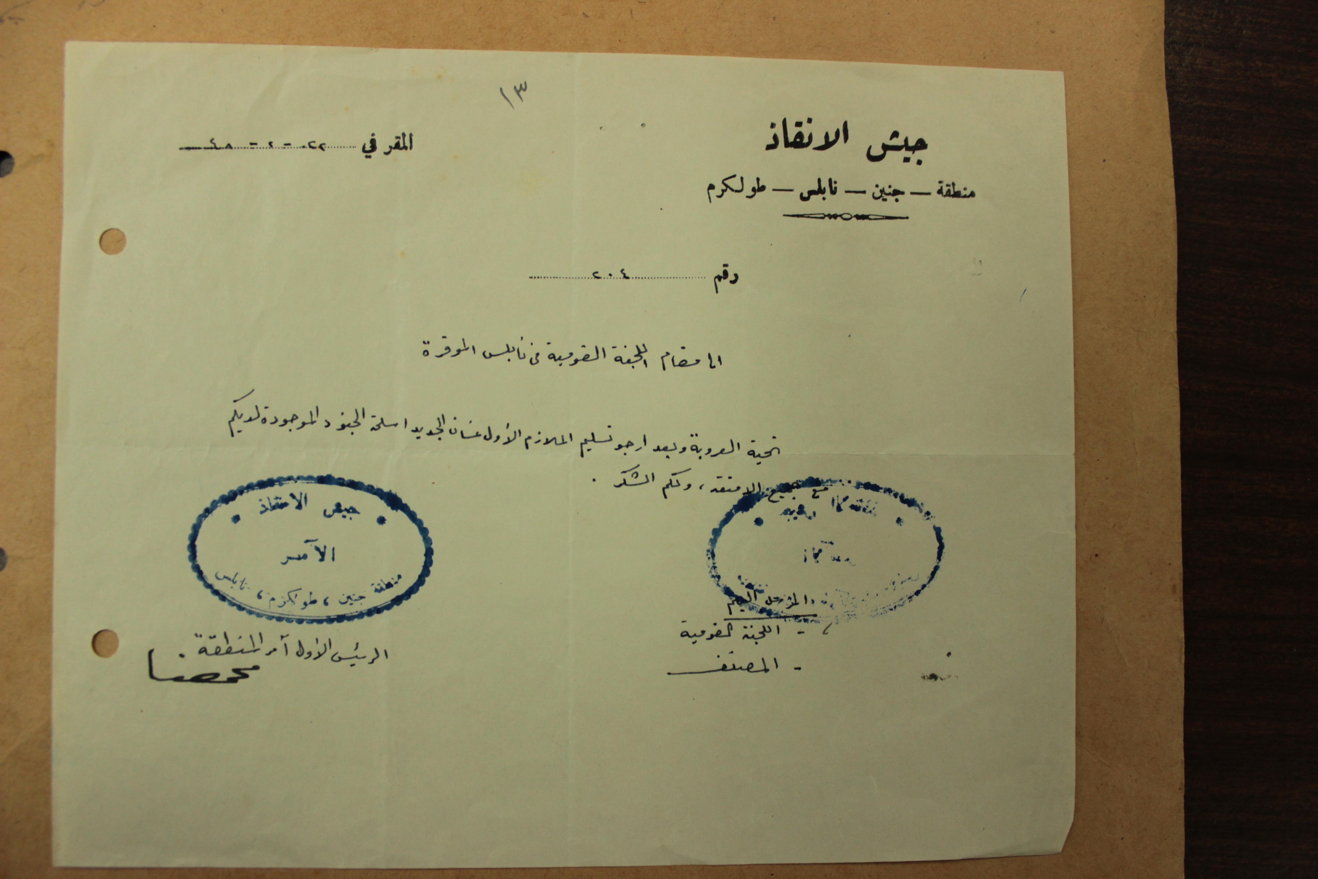 جبهة الانقاذ الخاصة بالشؤون العسكرية عام 1948 (14).JPG