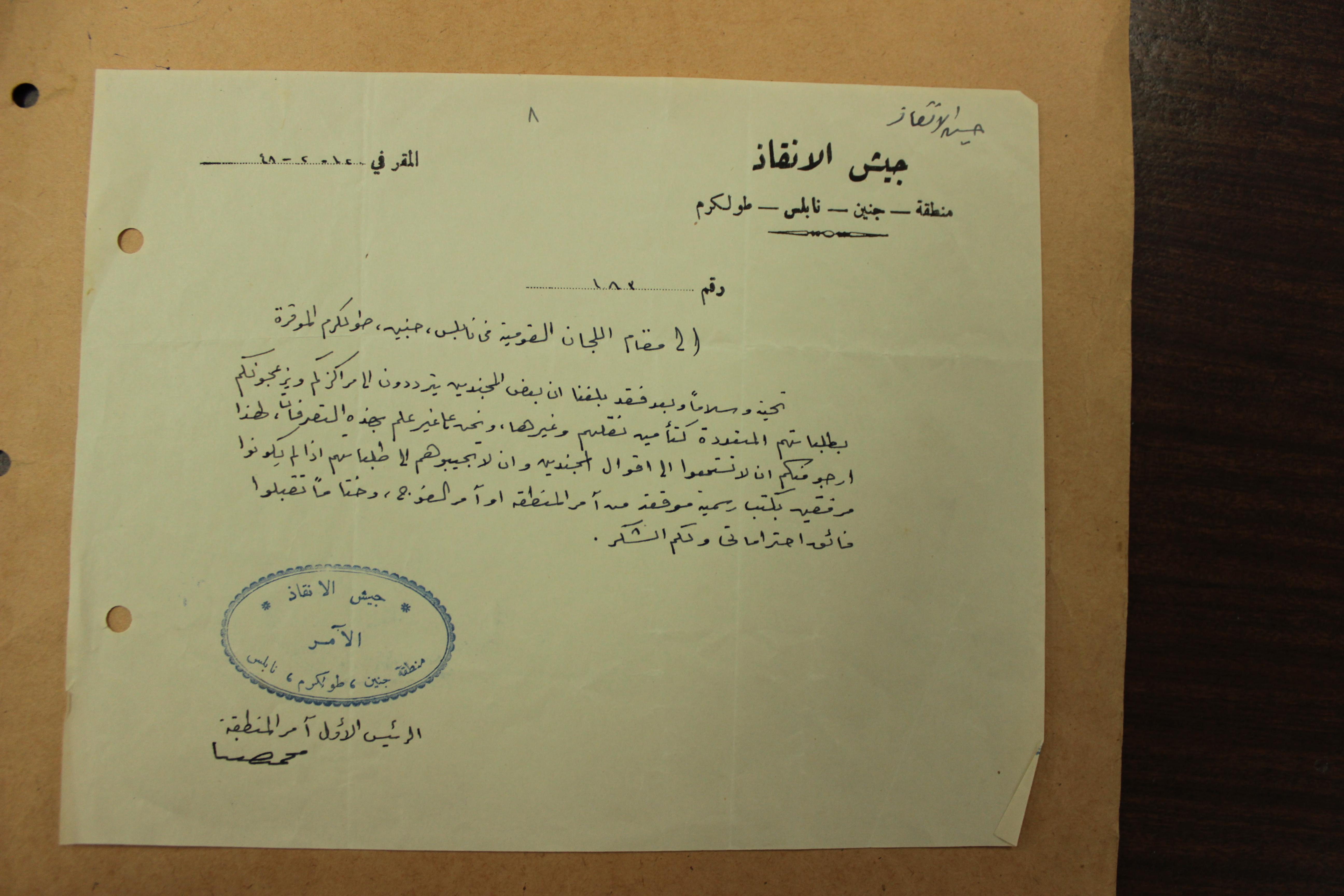 جبهة الانقاذ الخاصة بالشؤون العسكرية عام 1948 (8).JPG