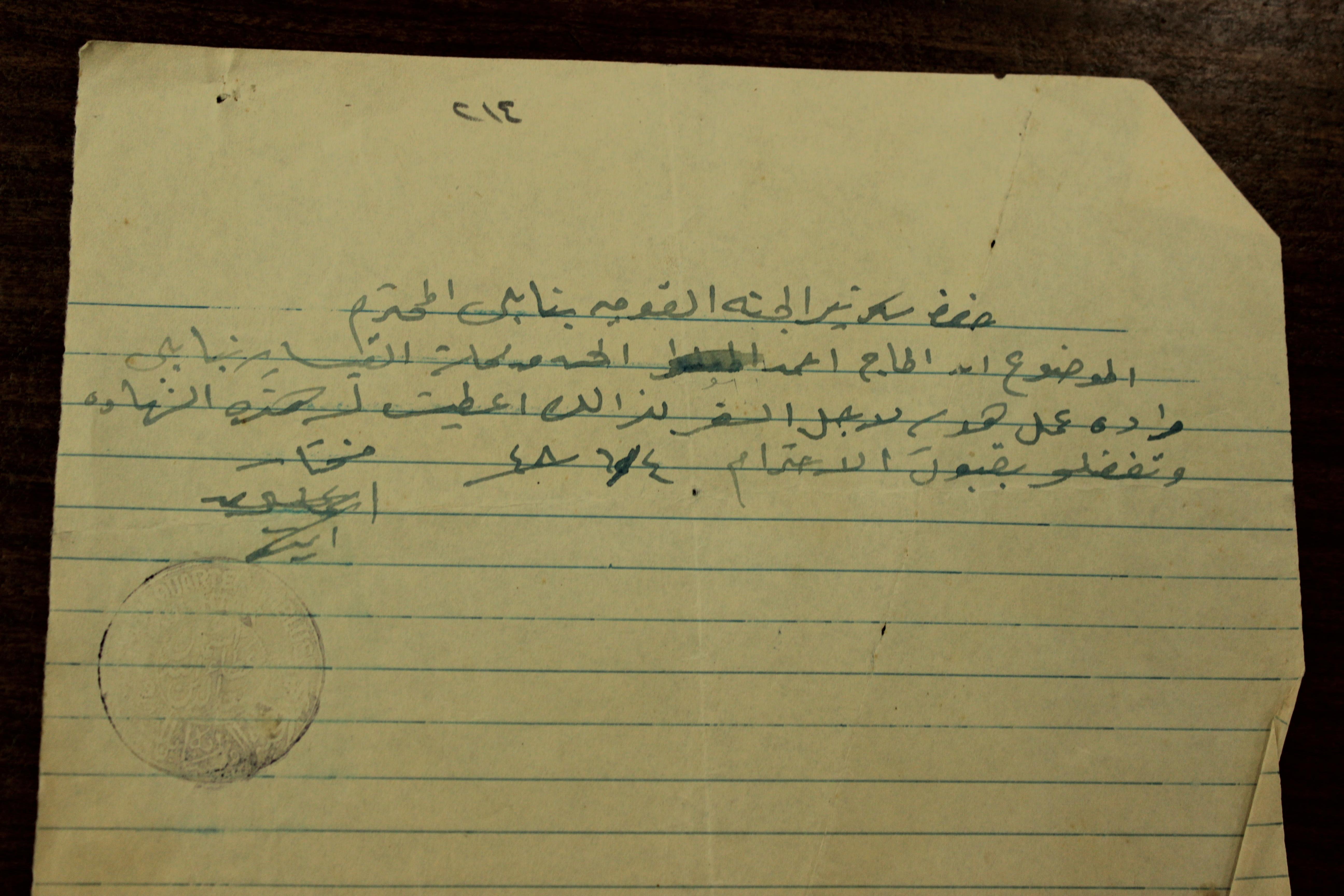 قيادة قوى الانقاذ إلى اللجنة القومية العربية عام 1948.JPG