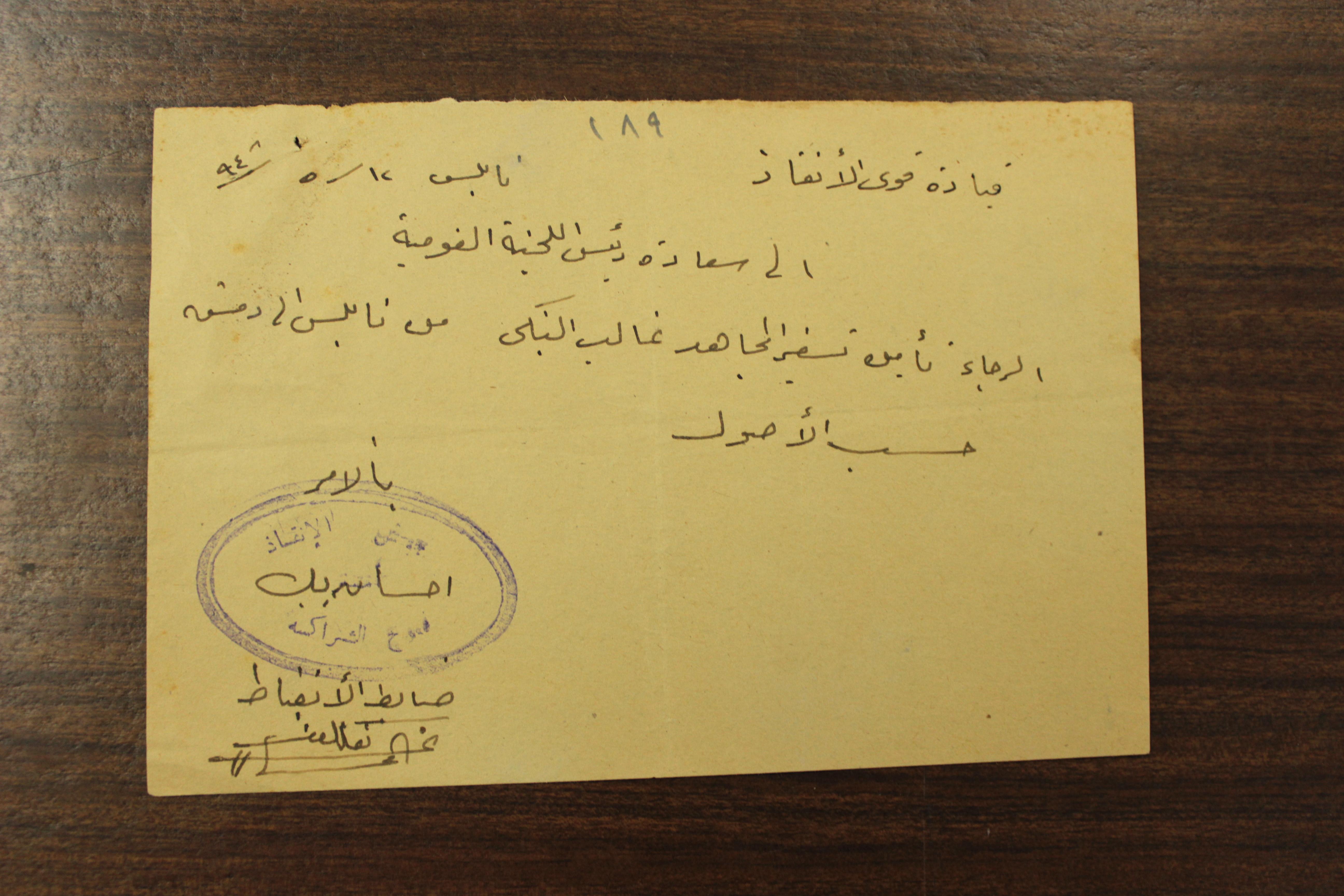 قيادة قوى الانقاذ إلى اللجنة القومية العربية عام 1948 (10).JPG