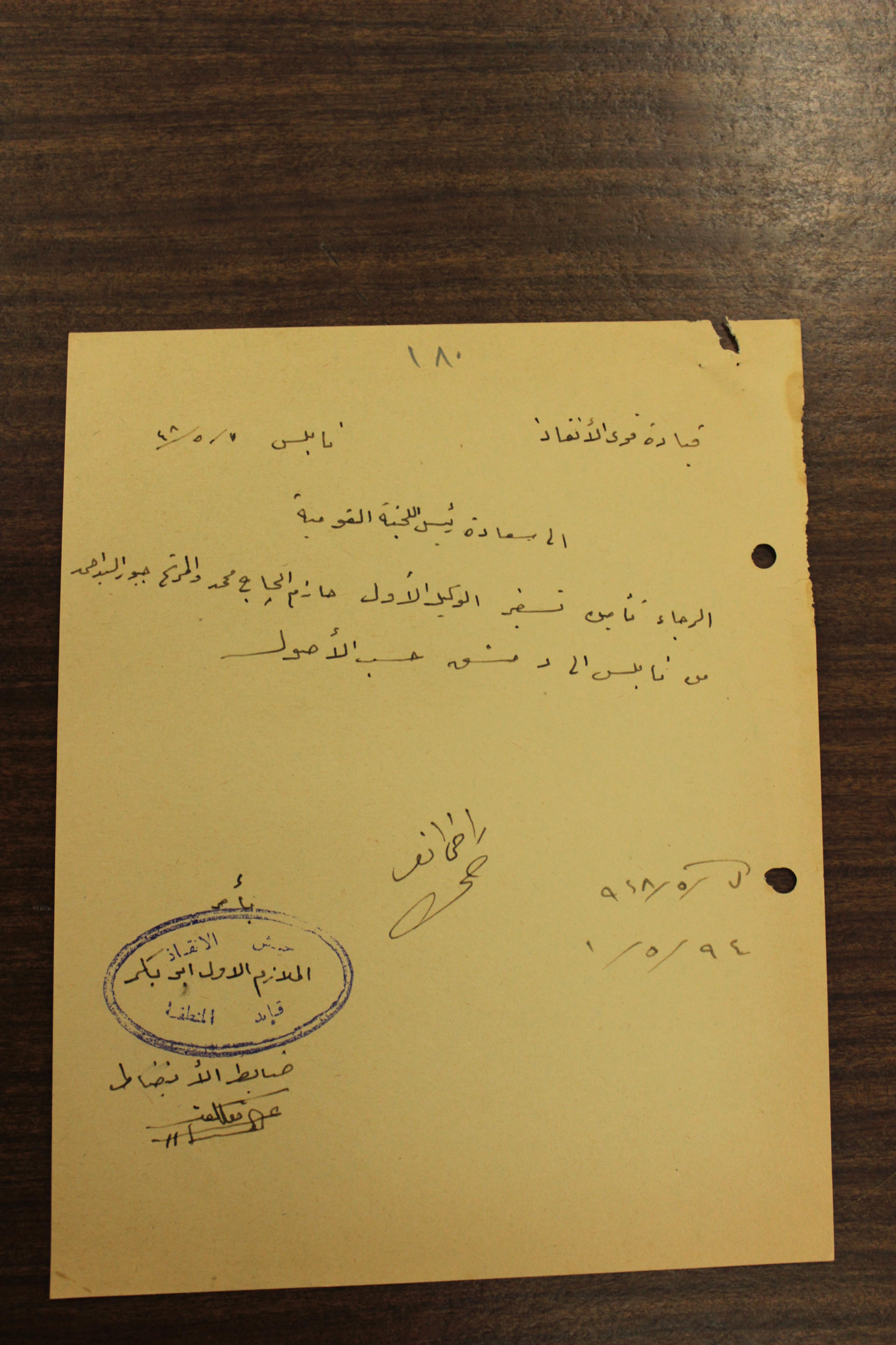 قيادة قوى الانقاذ إلى اللجنة القومية العربية عام 1948 (14).JPG
