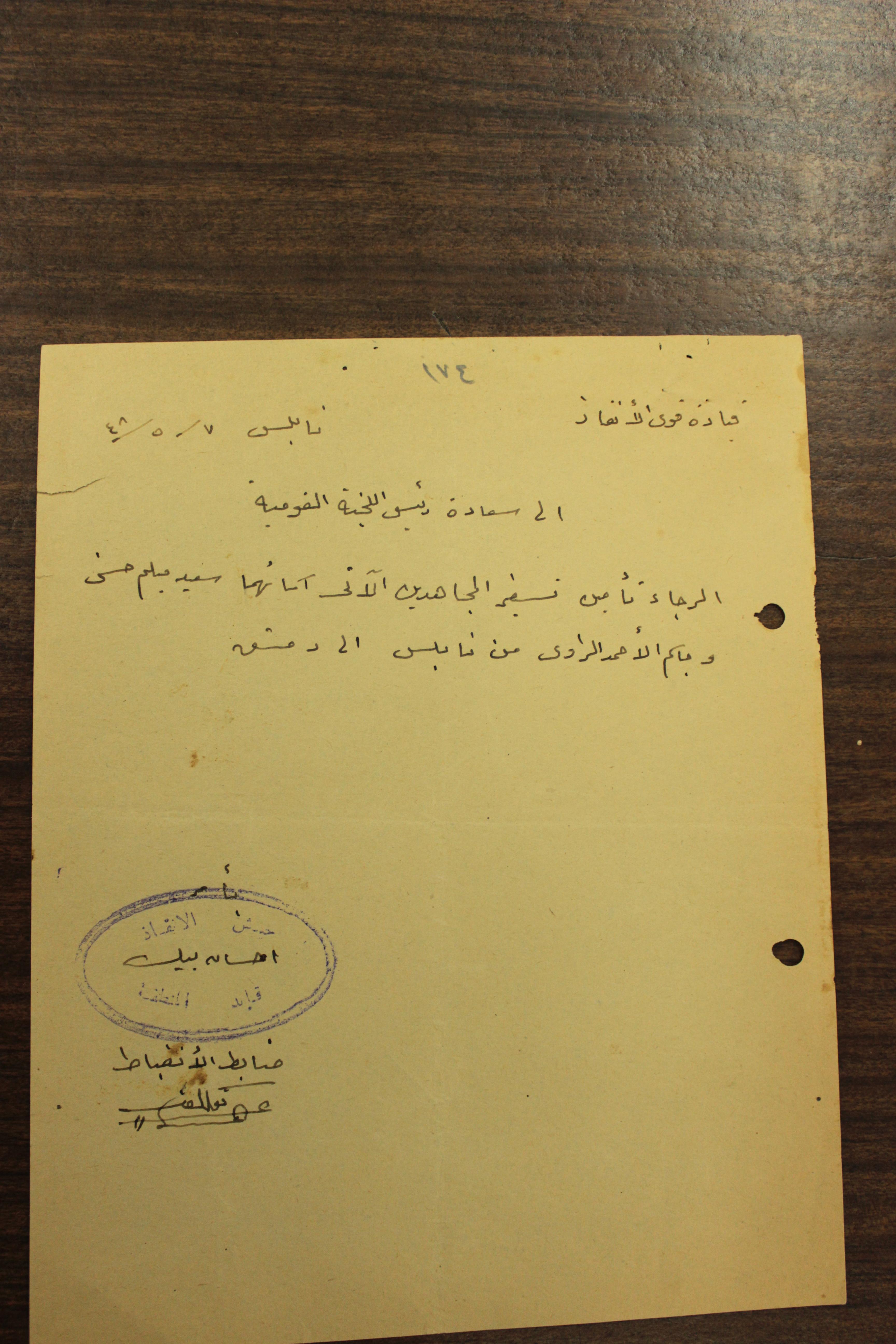 قيادة قوى الانقاذ إلى اللجنة القومية العربية عام 1948 (16).JPG