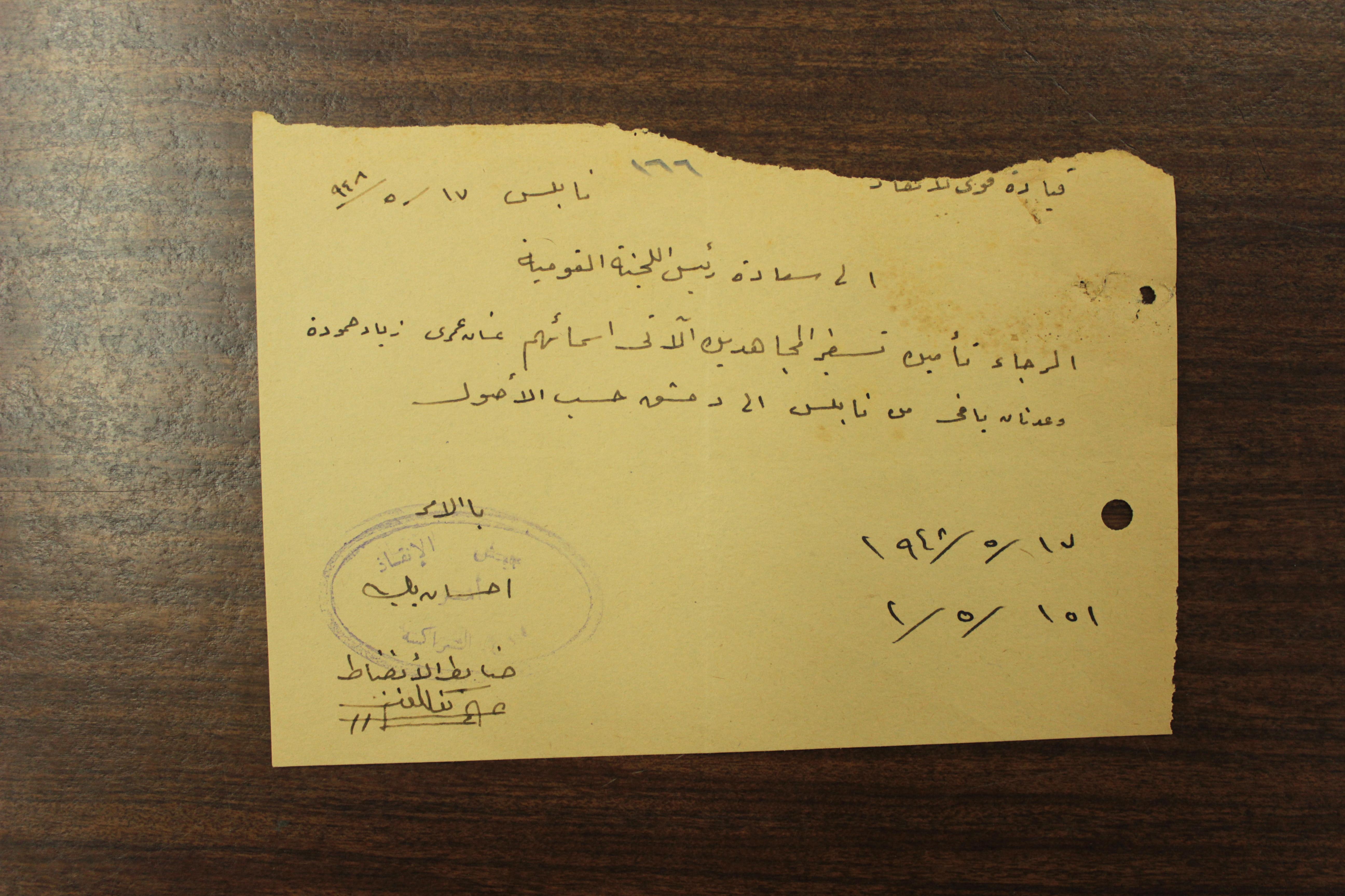 قيادة قوى الانقاذ إلى اللجنة القومية العربية عام 1948 (18).JPG