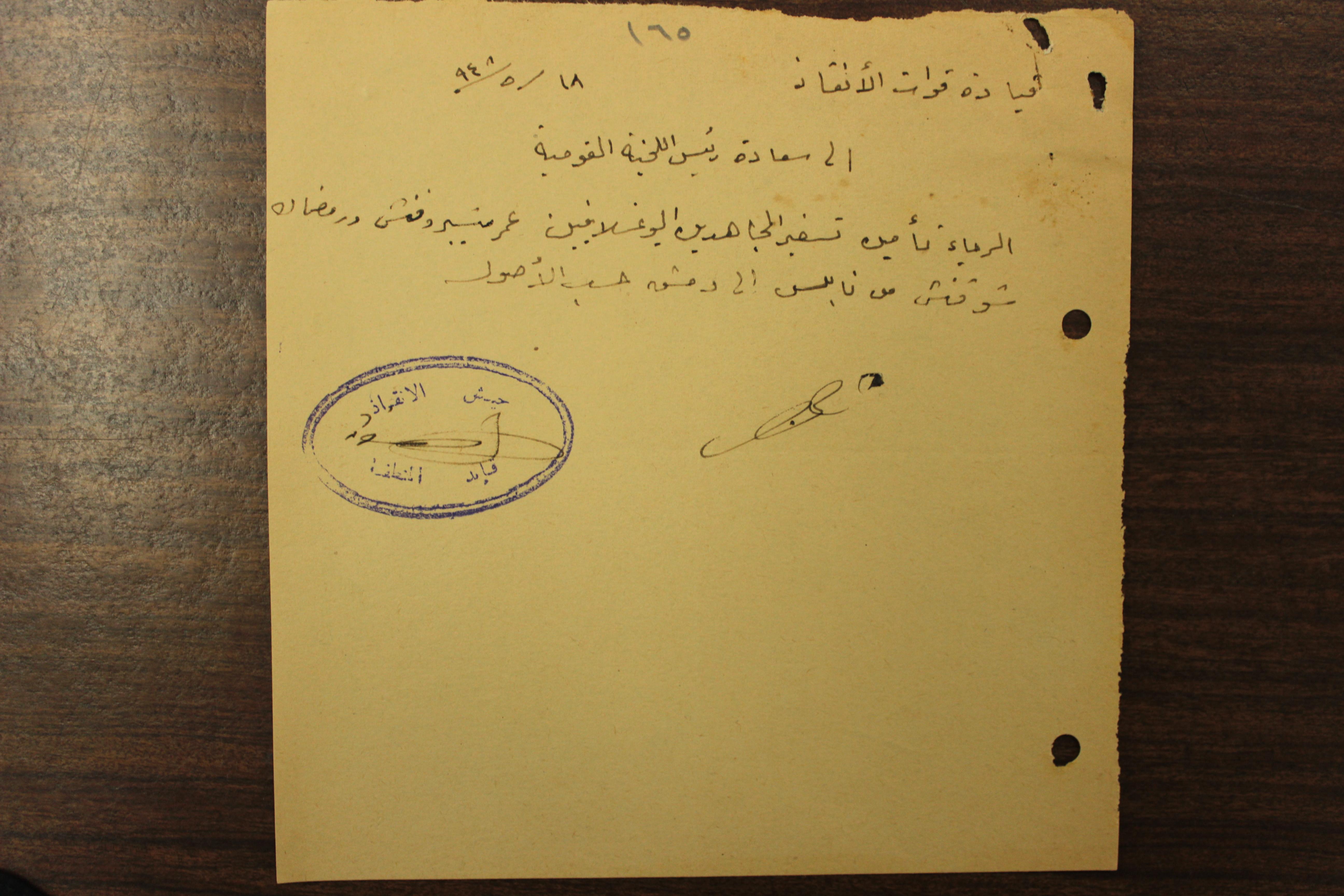 قيادة قوى الانقاذ إلى اللجنة القومية العربية عام 1948 (19).JPG