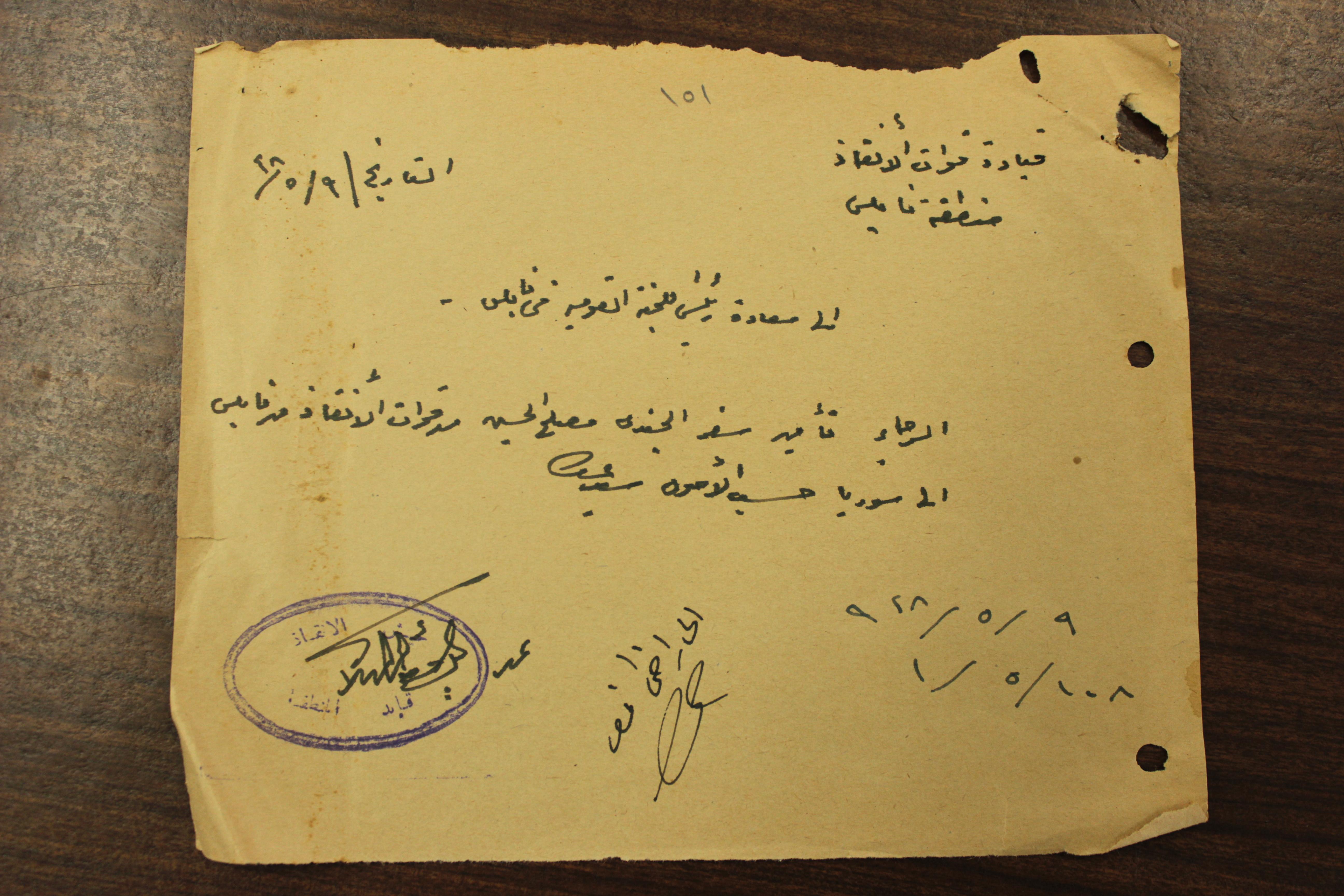 قيادة قوى الانقاذ إلى اللجنة القومية العربية عام 1948 (20).JPG