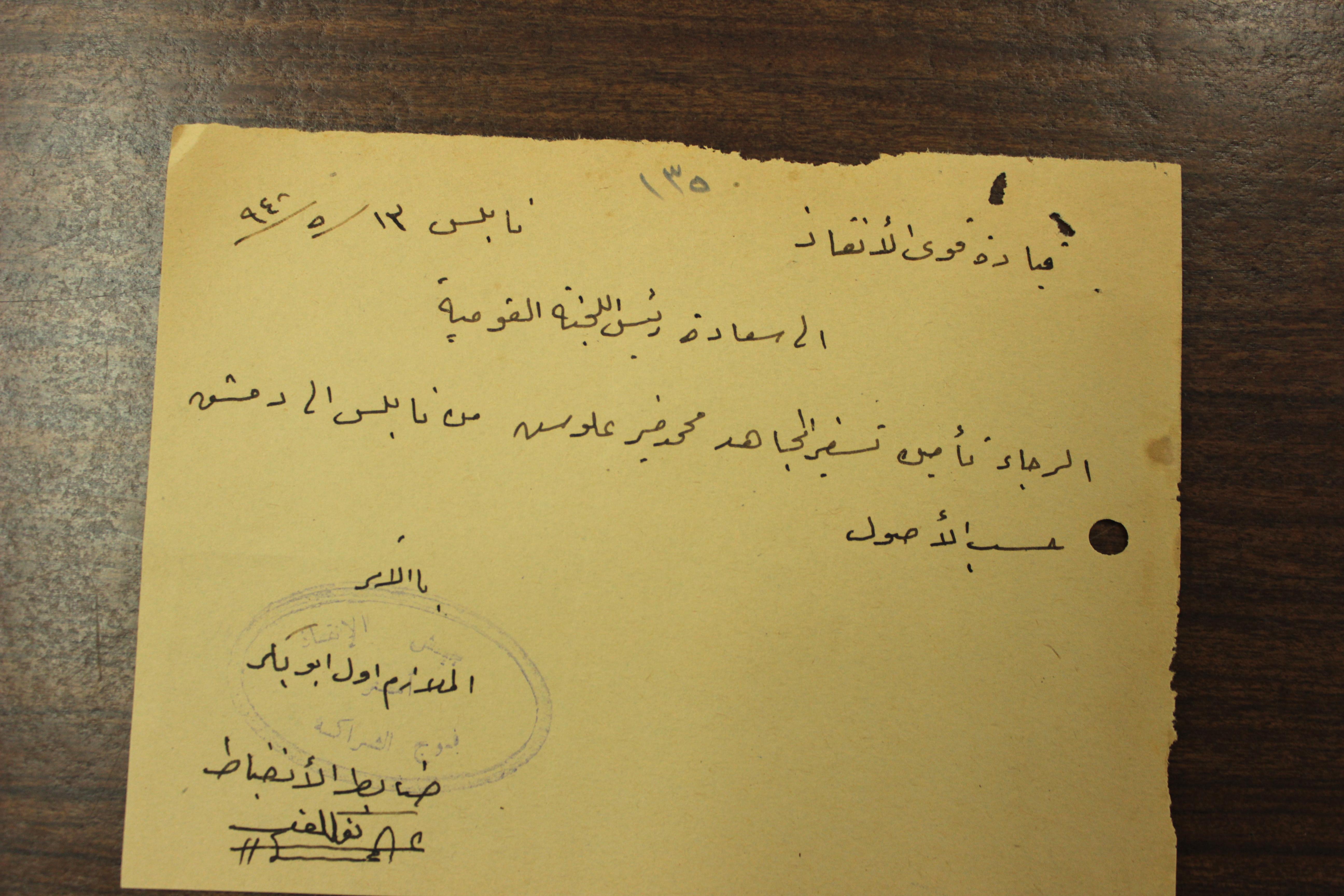 قيادة قوى الانقاذ إلى اللجنة القومية العربية عام 1948 (25).JPG