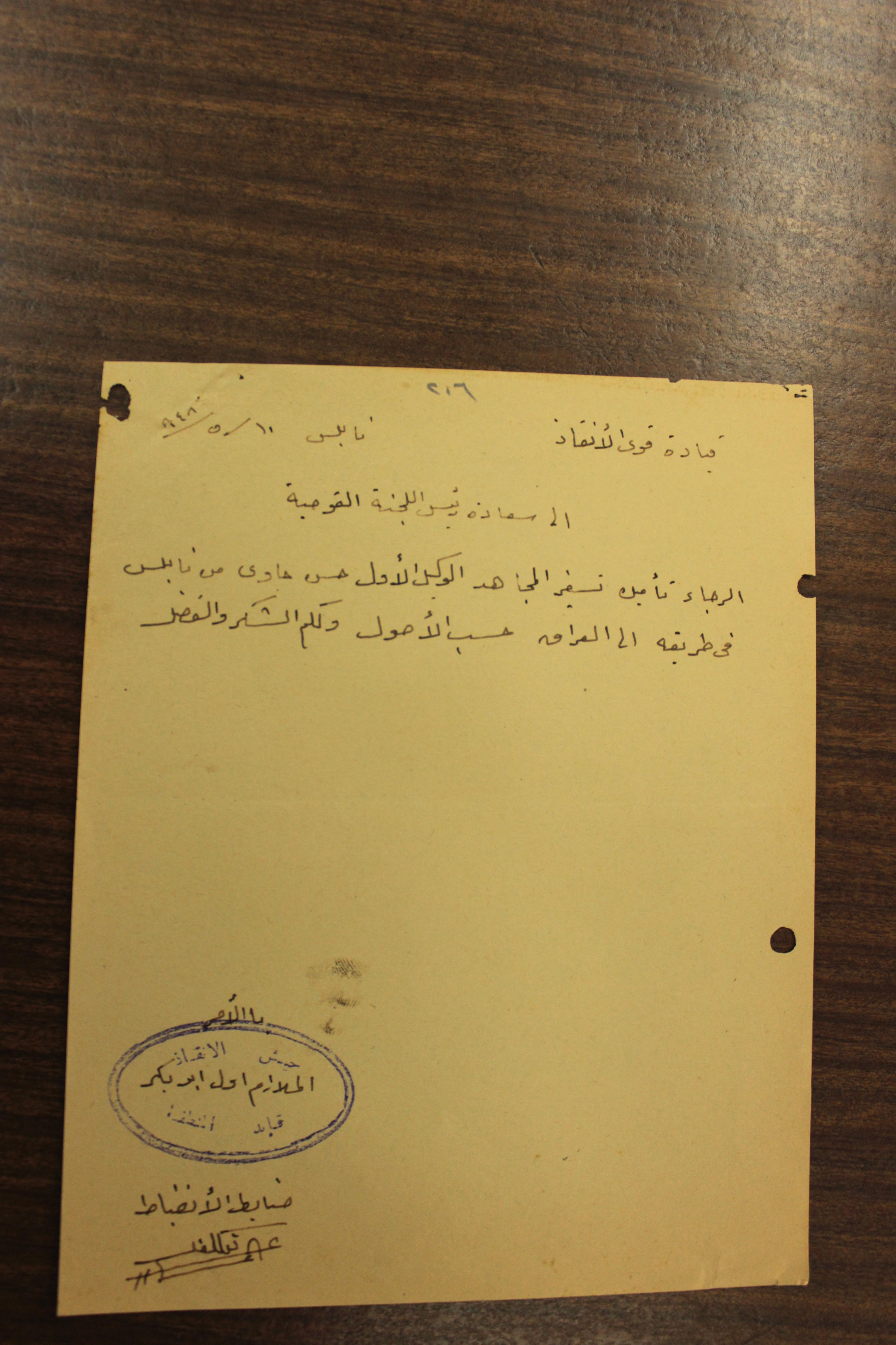 قيادة قوى الانقاذ إلى اللجنة القومية العربية عام 1948 (5).JPG
