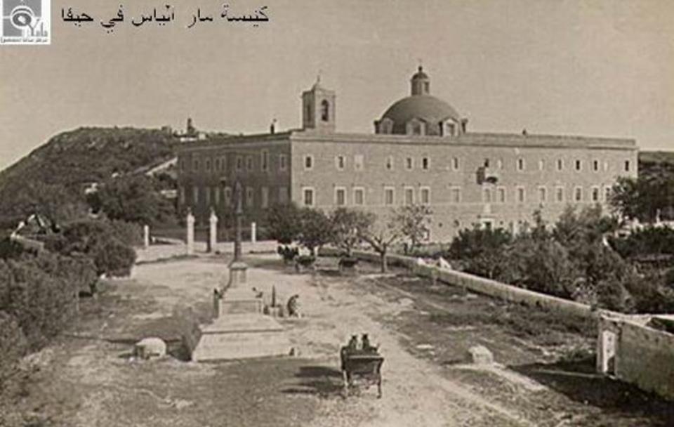 تاريخية لكنيسة مار الياس في حيفا checked.jpg