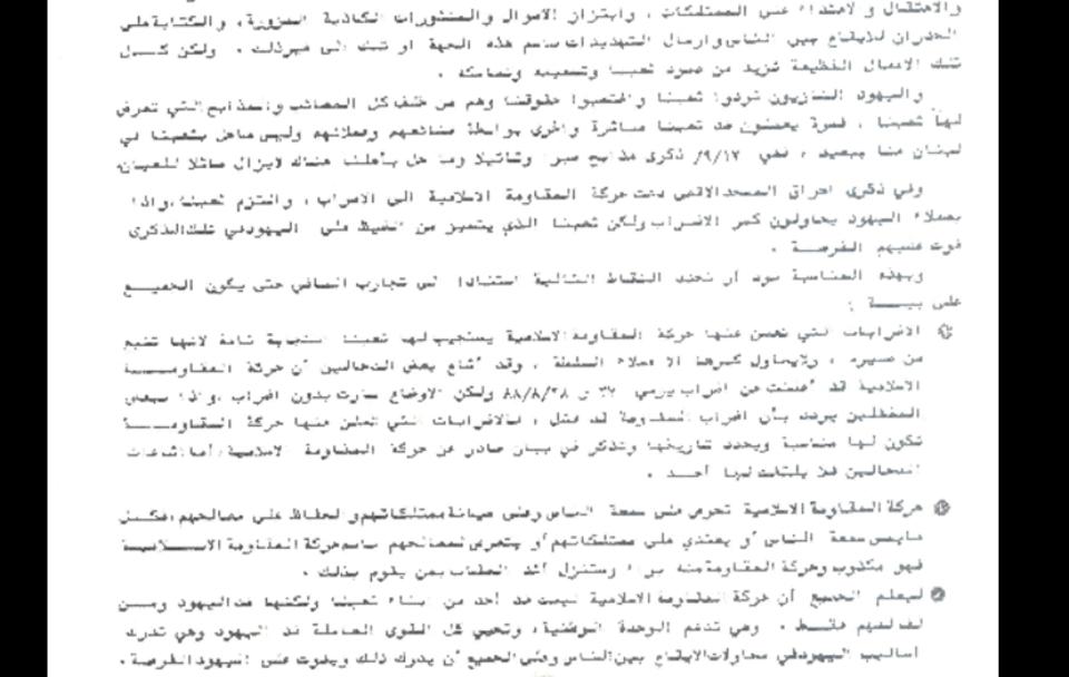 بيان سياسي لحركة حماس في ذكرى دخول الإنتفاضة الأولى
