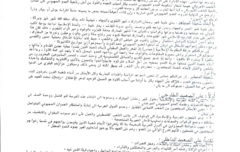 بيان سياسي لحركة حماس بحلول شهر رمضان