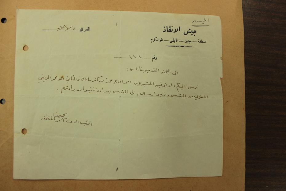 جبهة الانقاذ الخاصة بالشؤون العسكرية عام 1948 (1).JPG