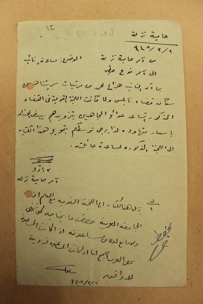 جبهة الانقاذ الخاصة بالشؤون العسكرية عام 1948 (15).JPG