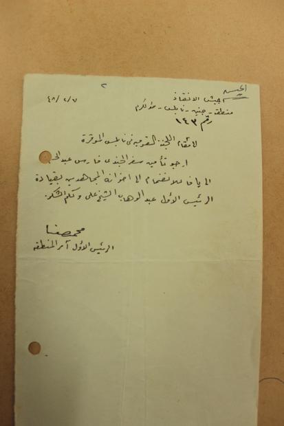 جبهة الانقاذ الخاصة بالشؤون العسكرية عام 1948 (2).JPG