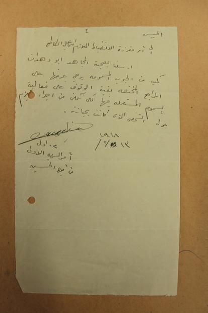 جبهة الانقاذ الخاصة بالشؤون العسكرية عام 1948 (4).JPG