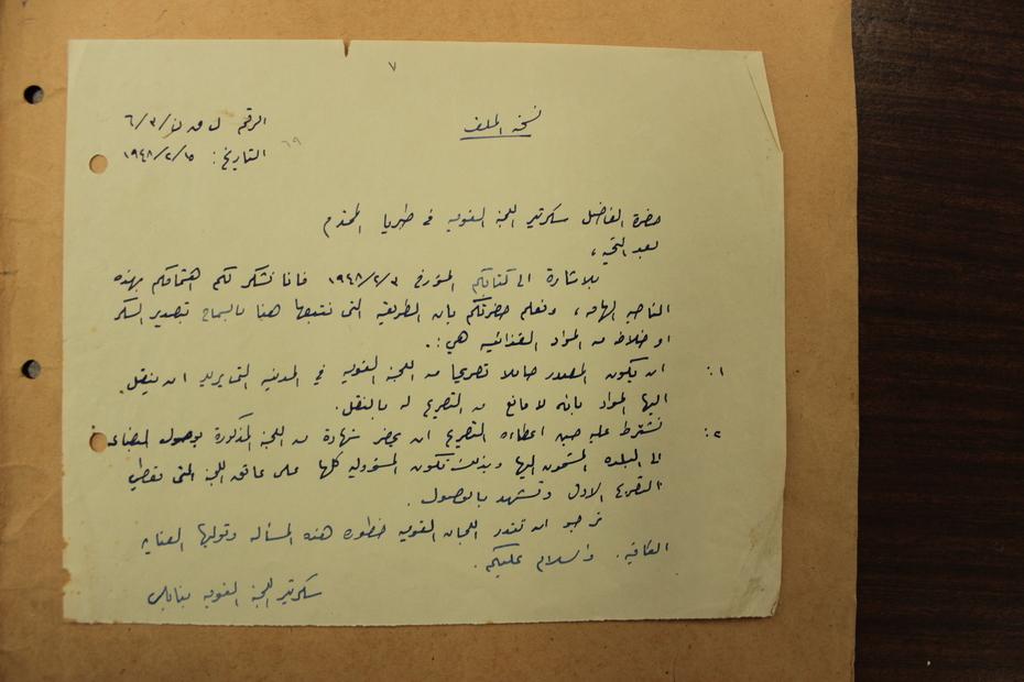 جبهة الانقاذ الخاصة بالشؤون العسكرية عام 1948 (7).JPG