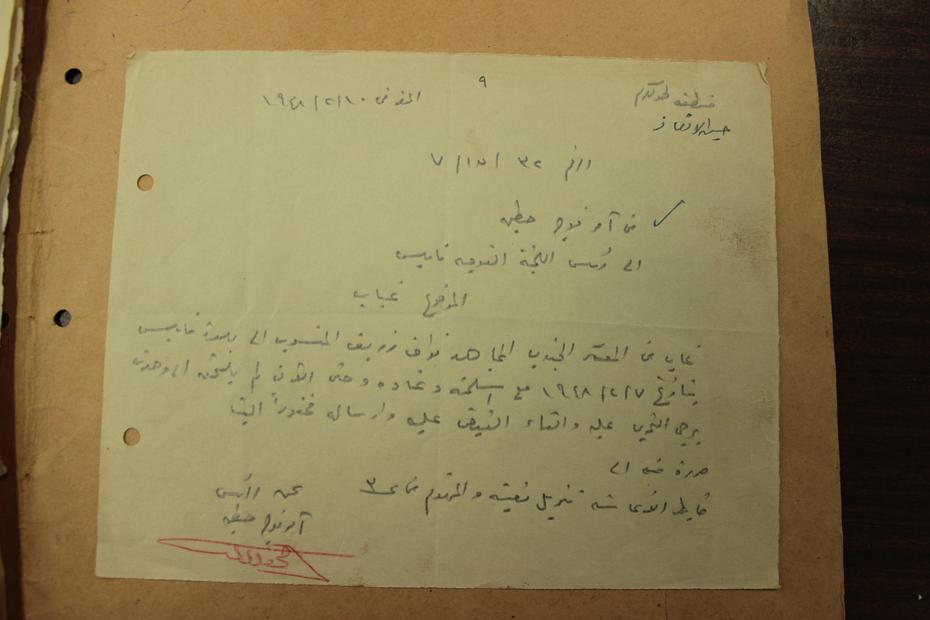 جبهة الانقاذ الخاصة بالشؤون العسكرية عام 1948 (9).JPG