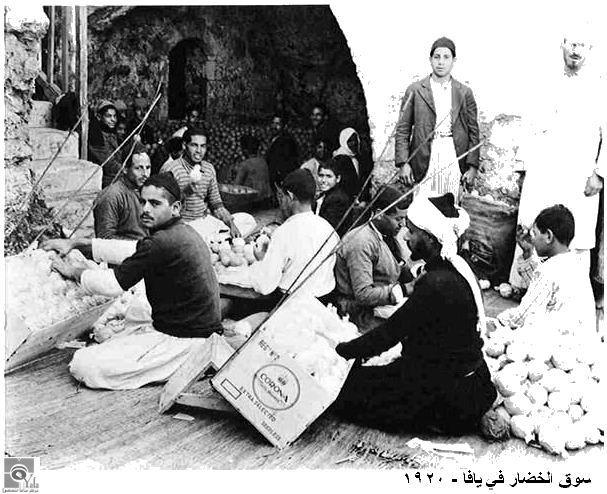 الخضار في يافا 1920 checked.jpg