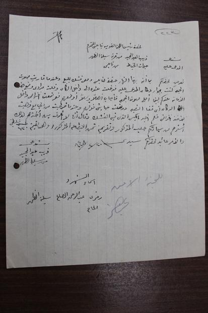 من ذيب عبد المجيد مقدمة إلى اللجنة القومية العربية بتاريخ 20-2-1948.JPG