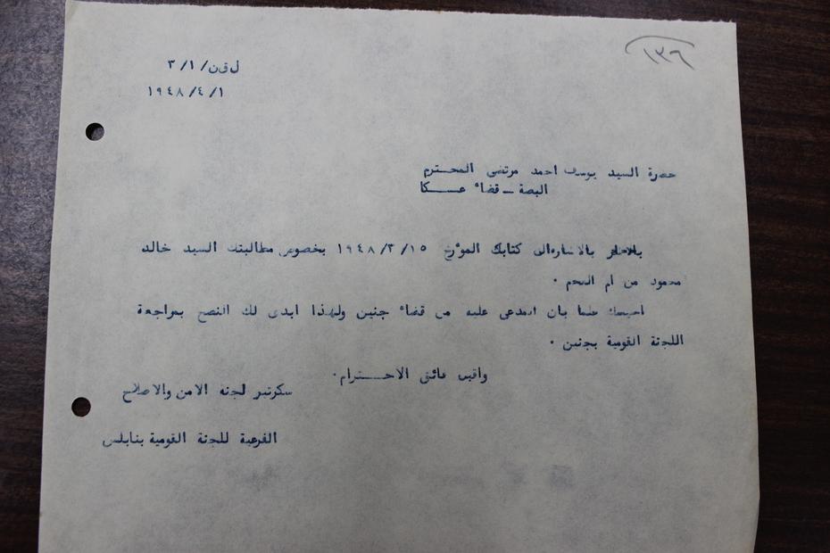 من لجنة الامن والاصلاح التابعة ل اللجنة القومية العربية إلى احمد مرتضى بتاريخ 1-4-1948.JPG