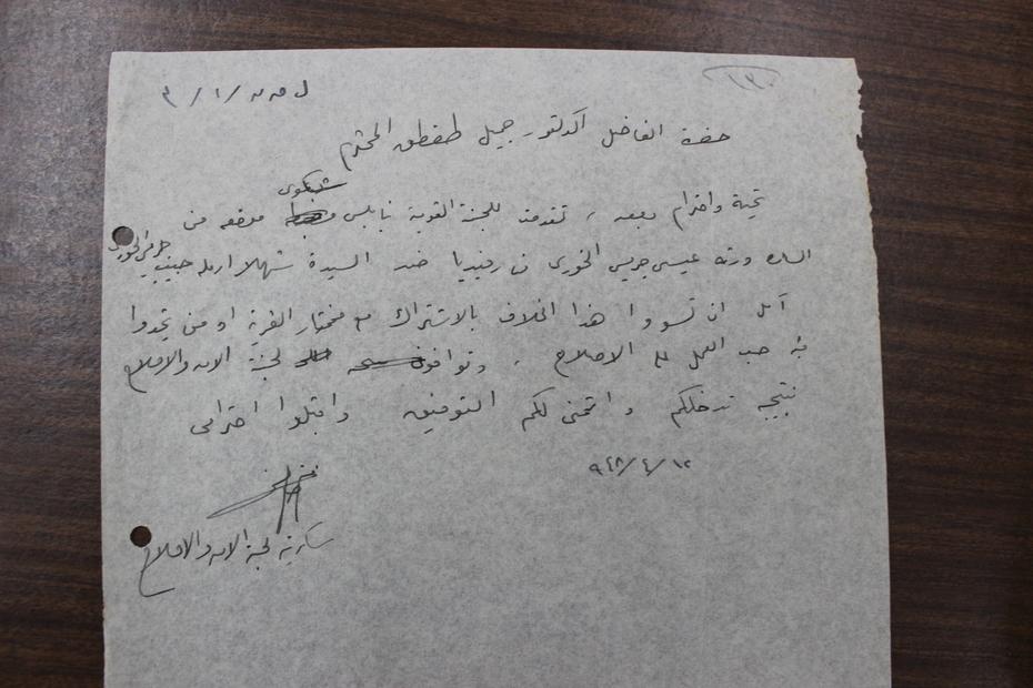 من لجنة الامن والاصلاح التابعة ل اللجنة القومية العربية إلى الدكتور جميل طقطق بتاريخ 12-4-1948.JPG