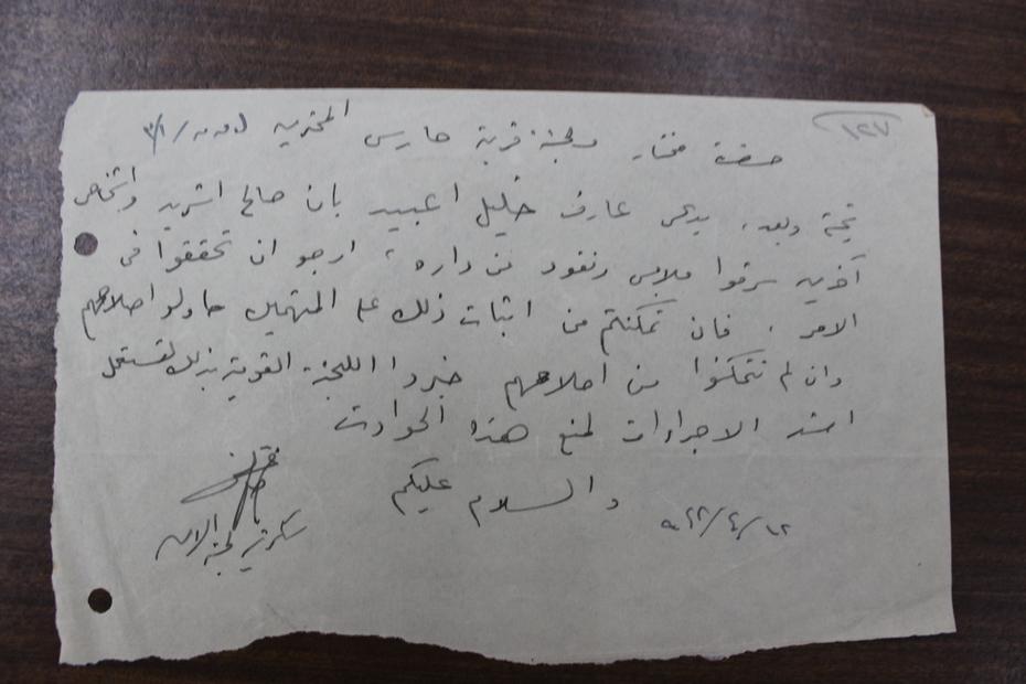 من لجنة الامن والاصلاح التابعة ل اللجنة القومية العربية إلى مختار قرية حارس بتاريخ 18-4-1948.JPG