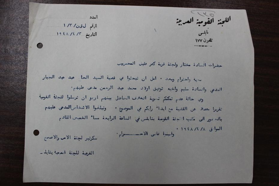 من لجنة الامن والاصلاح التابعة ل اللجنة القومية العربية إلى مختار قرية كفر قليل بتاريخ 3-4-1948.JPG