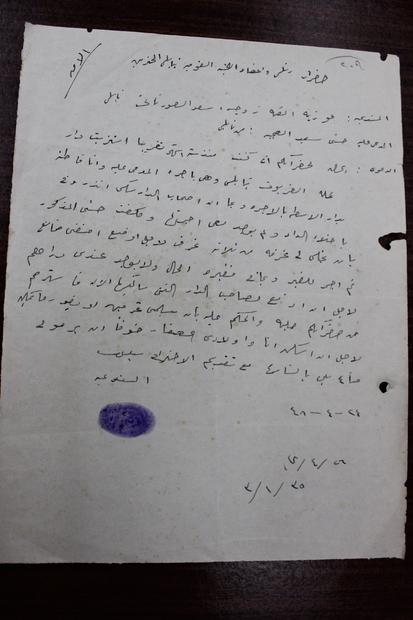 من السيدة فوزية مقدمة إلى اللجنة القومية العربية بتاريخ 26-4-1948.JPG