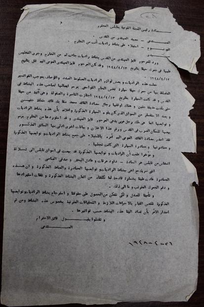من سعيد المهتدي مقدمة إلى رئيس اللجنة القومية العربية بتاريخ26-4-1948.JPG