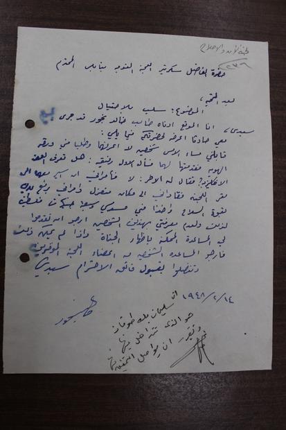 من طالب خالد نجور إلى اللجنة القومية العربية - نابلس بتاريخ 14-2-1948.JPG