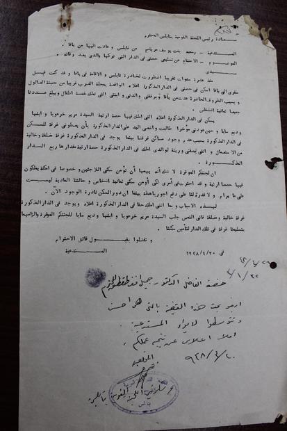 مقدمة إلى رئيس اللجنة القومية العربية- نابلس من رسمية مريشح بتاريخ 20-4-1948.JPG