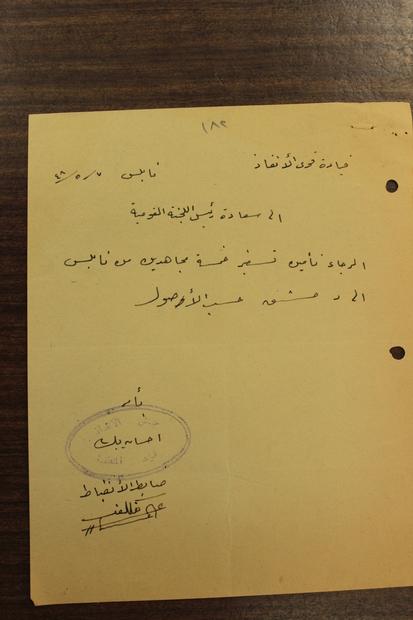 قيادة قوى الانقاذ إلى اللجنة القومية العربية عام 1948 (13).JPG