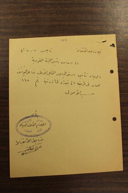 قيادة قوى الانقاذ إلى اللجنة القومية العربية عام 1948 (15).JPG