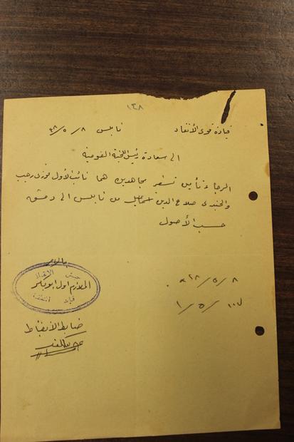 قيادة قوى الانقاذ إلى اللجنة القومية العربية عام 1948 (21).JPG