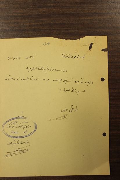 قيادة قوى الانقاذ إلى اللجنة القومية العربية عام 1948 (22).JPG