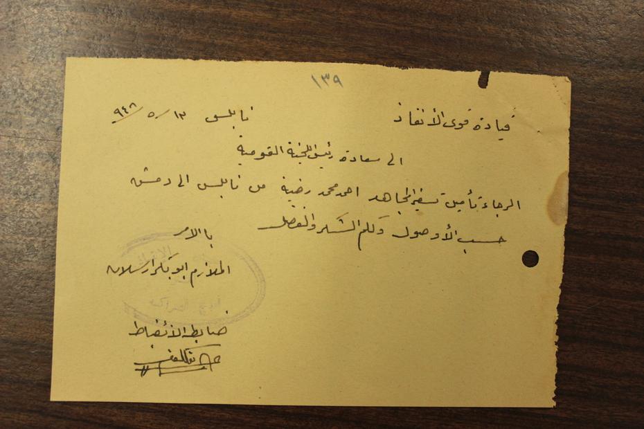 قيادة قوى الانقاذ إلى اللجنة القومية العربية عام 1948 (24).JPG