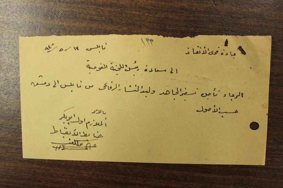 قيادة قوى الانقاذ إلى اللجنة القومية العربية عام 1948 (26).JPG