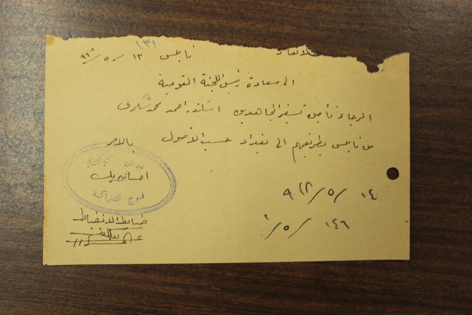 قيادة قوى الانقاذ إلى اللجنة القومية العربية عام 1948 (27).JPG