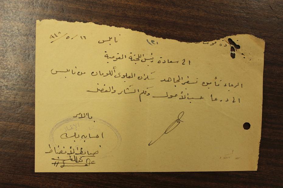 قيادة قوى الانقاذ إلى اللجنة القومية العربية عام 1948 (29).JPG