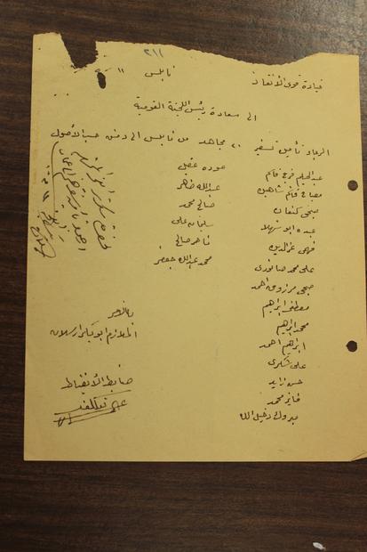 قيادة قوى الانقاذ إلى اللجنة القومية العربية عام 1948 (3).JPG