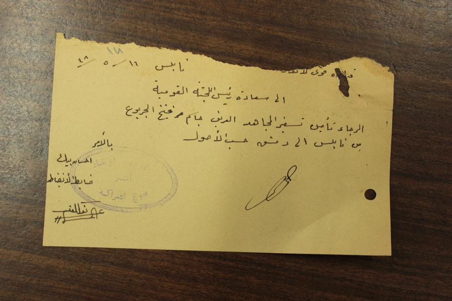 قيادة قوى الانقاذ إلى اللجنة القومية العربية عام 1948 (30).JPG