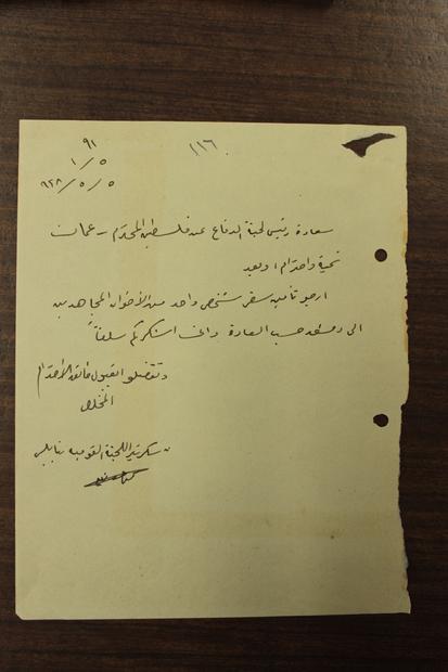 قيادة قوى الانقاذ إلى اللجنة القومية العربية عام 1948 (31).JPG