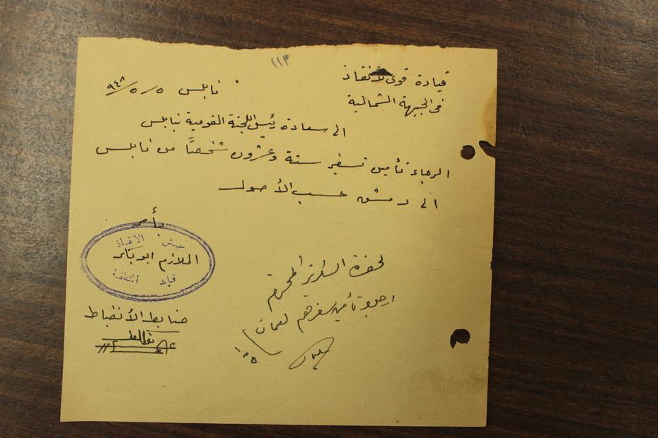 قيادة قوى الانقاذ إلى اللجنة القومية العربية عام 1948 (33).JPG