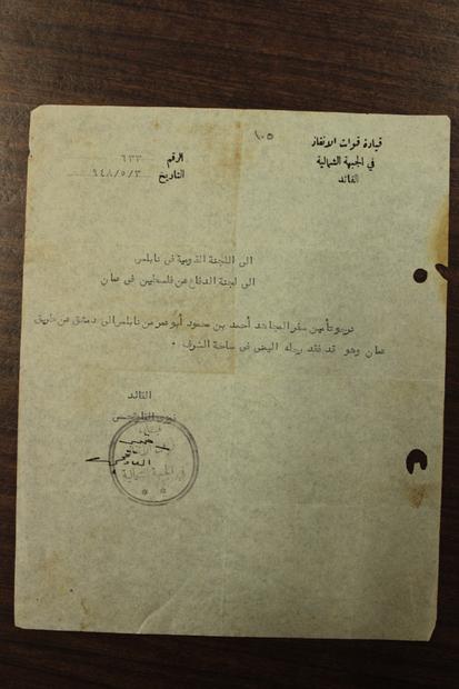 قيادة قوى الانقاذ إلى اللجنة القومية العربية عام 1948 (34).JPG