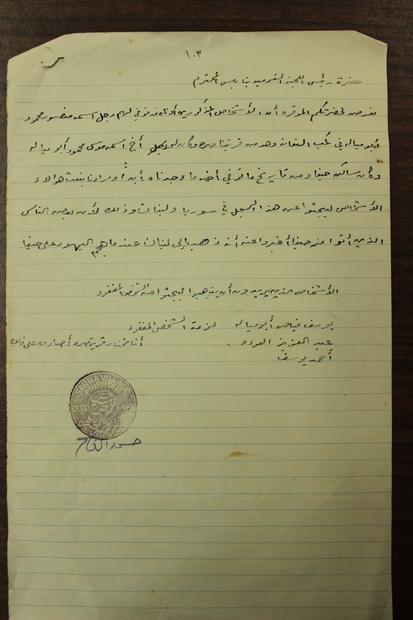 قيادة قوى الانقاذ إلى اللجنة القومية العربية عام 1948 (35).JPG