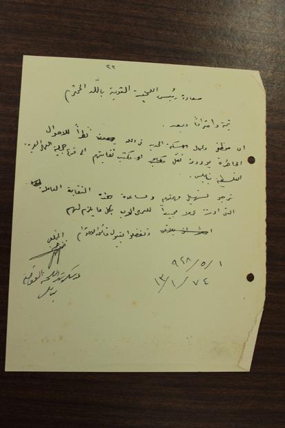 قيادة قوى الانقاذ إلى اللجنة القومية العربية عام 1948 (36).JPG