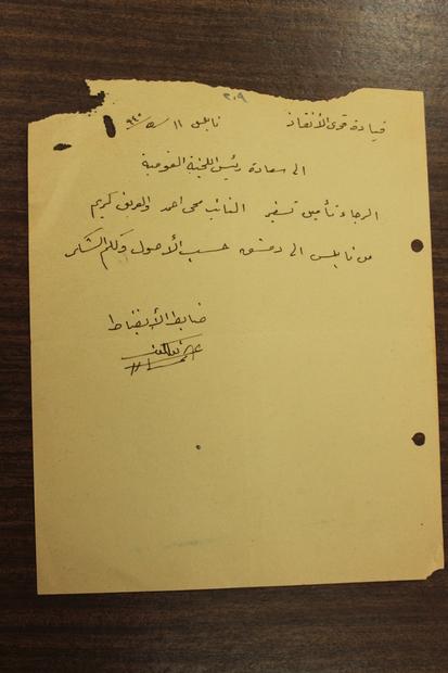قيادة قوى الانقاذ إلى اللجنة القومية العربية عام 1948 (4).JPG