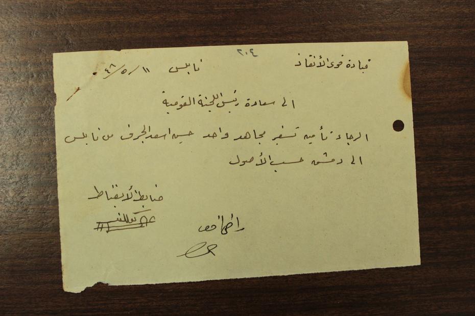 قيادة قوى الانقاذ إلى اللجنة القومية العربية عام 1948 (6).JPG