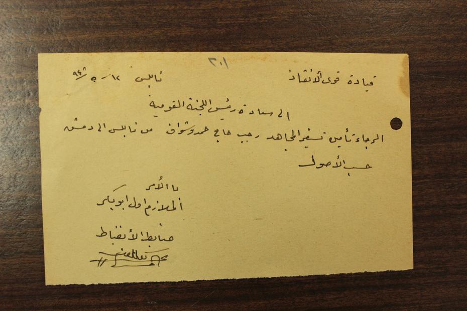 قيادة قوى الانقاذ إلى اللجنة القومية العربية عام 1948 (7).JPG